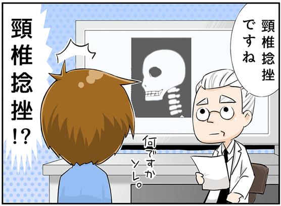 交通事故漫画4