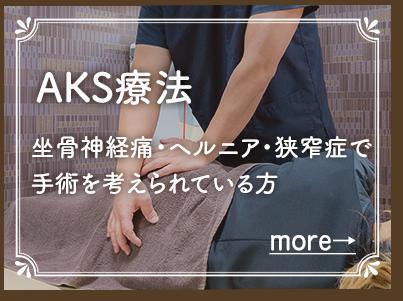 AKS療法