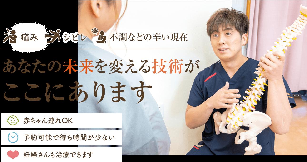 栃木市ふくろう接骨院は、赤ちゃん連れOK、予約可能で待ち時間が少ない。妊婦さんも施術を受けられます。