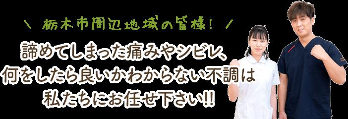 栃木市周辺地域の皆様!諦めてしまった痛みやシビレ、不調はお任せください